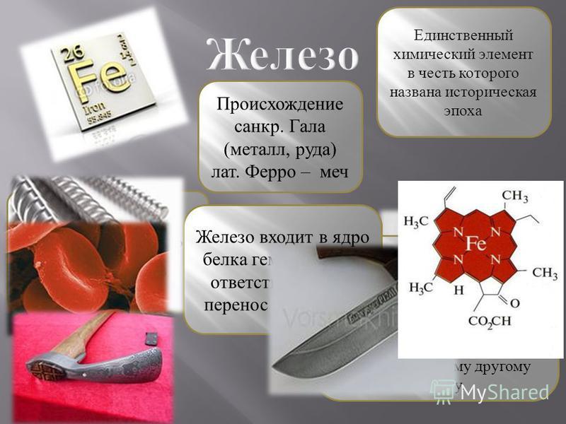 Единственный химический элемент в честь которого названа историческая эпоха По сей день ни один элемент не может конкурировать с железом по числу и массе полученных из него материалов. Железо легко поддается сварке, литью, ковке, механической обработ
