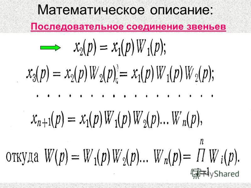 Математическое описание: Последовательное соединение звеньев