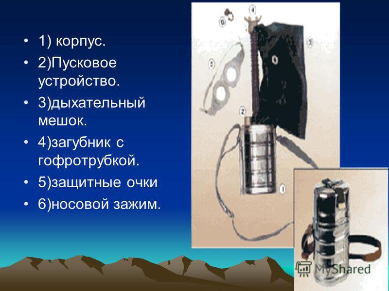 1) корпус. 2)Пусковое устройство. 3)дыхательный мешок. 4)загубник с гофротрубкой. 5)защитные очки 6)носовой зажим.