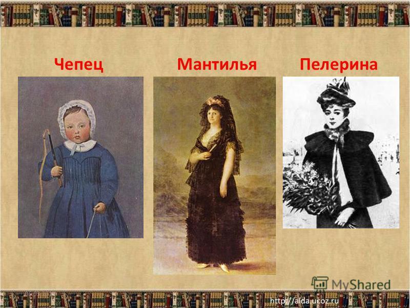 06.03.20158 Чепец МантильяПелерина