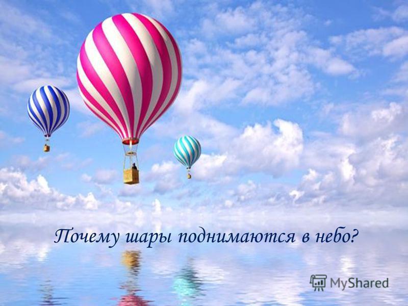 Почему шары поднимаются в небо?