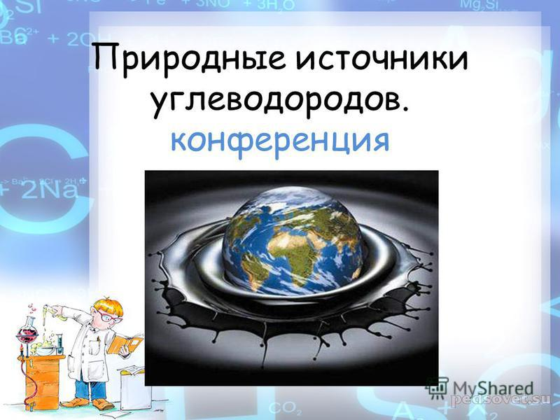 Природные источники углеводородов. конференция
