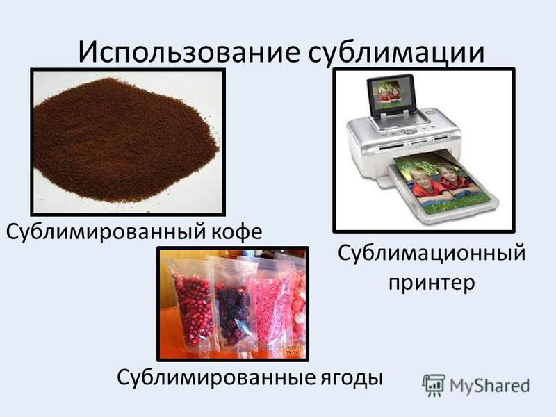 Использование сублимации Сублимированный кофе Сублимационный принтер Сублимированные ягоды