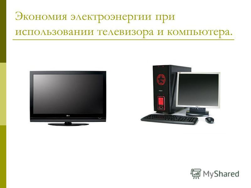 Экономия электроэнергии при использовании телевизора и компьютера.