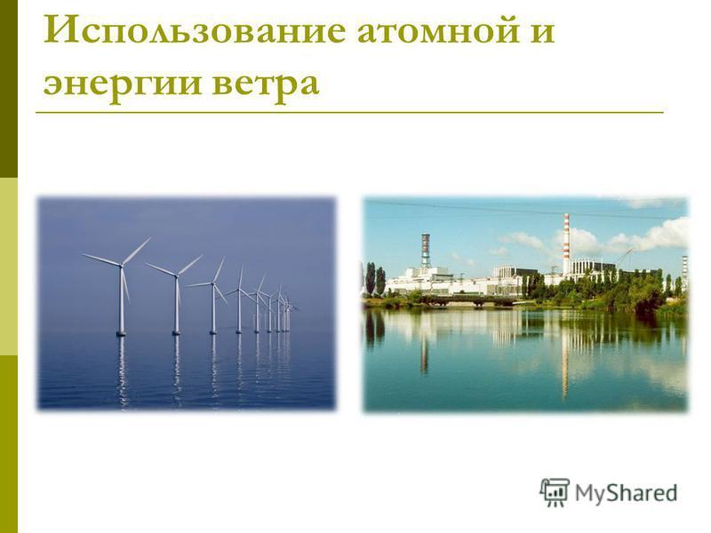 Использование атомной и энергии ветра