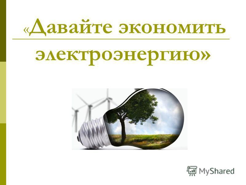 « Давайте экономить электроэнергию»