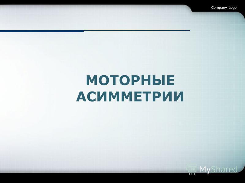МОТОРНЫЕ АСИММЕТРИИ Company Logo