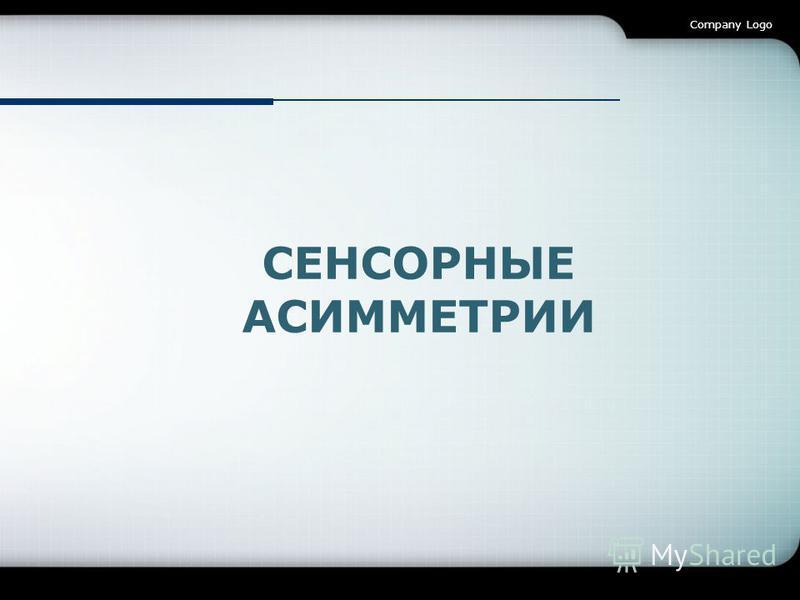 Company Logo СЕНСОРНЫЕ АСИММЕТРИИ