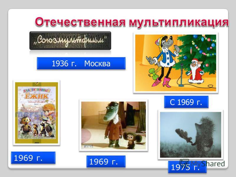 1936 г. Москва С 1969 г. 1975 г. 1969 г.
