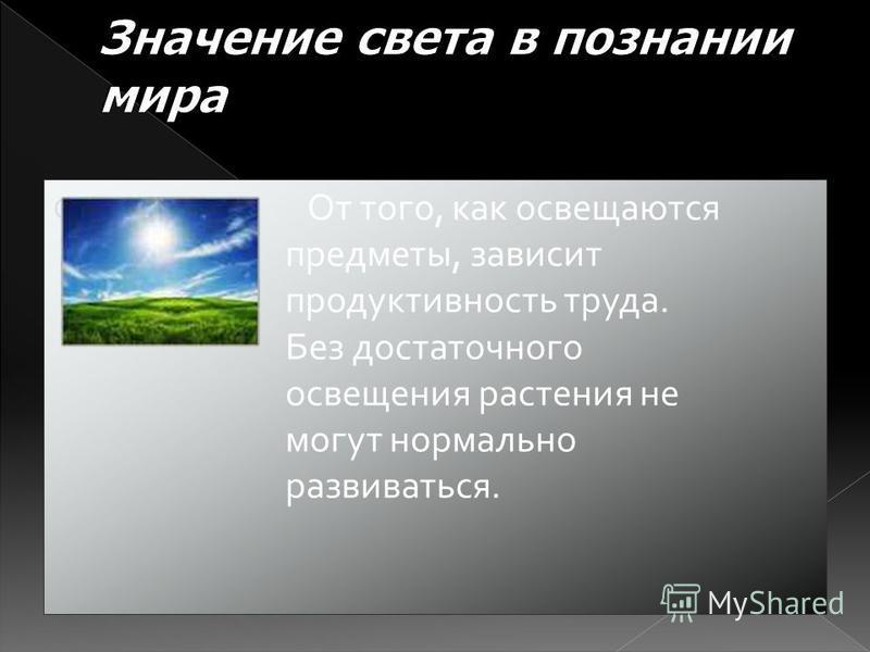 От того, как освещаются предметы, зависит продуктивность труда. Без достаточного освещения растения не могут нормально развиваться.