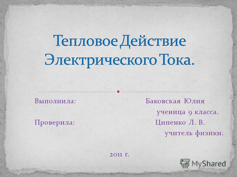 Выполнила: Баковская Юлия ученица 9 класса. Проверила: Ципенко Л. В. учитель физики. 2011 г.