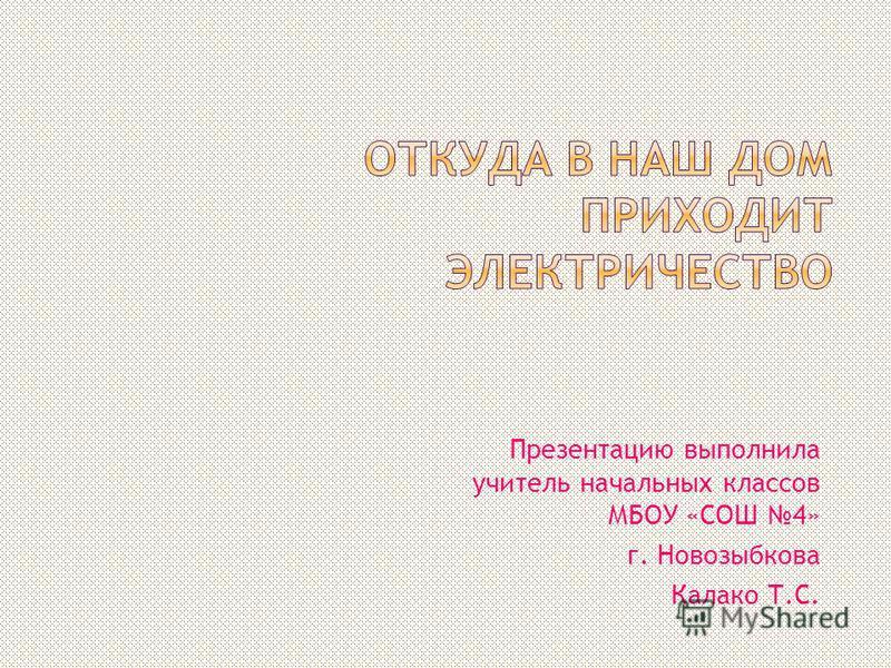 Презентацию выполнила учитель начальных классов МБОУ «СОШ 4» г. Новозыбкова Калако Т.С.