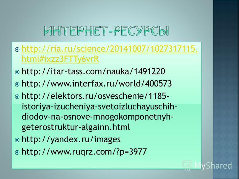 http://ria.ru/science/20141007/1027317115. html#ixzz3FTTy6vrR http://ria.ru/science/20141007/1027317115. html#ixzz3FTTy6vrR http://itar-tass.com/nauka/1491220 http://www.interfax.ru/world/400573 http://elektors.ru/osveschenie/1185- istoriya-izucheniy