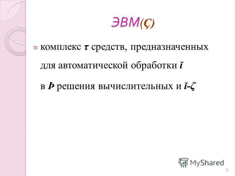 ЭВМ ( Ç) комплекс τ средств, предназначенных для автоматической обработки ĭ в Þ решения вычислительных и ĭ-ζ 2