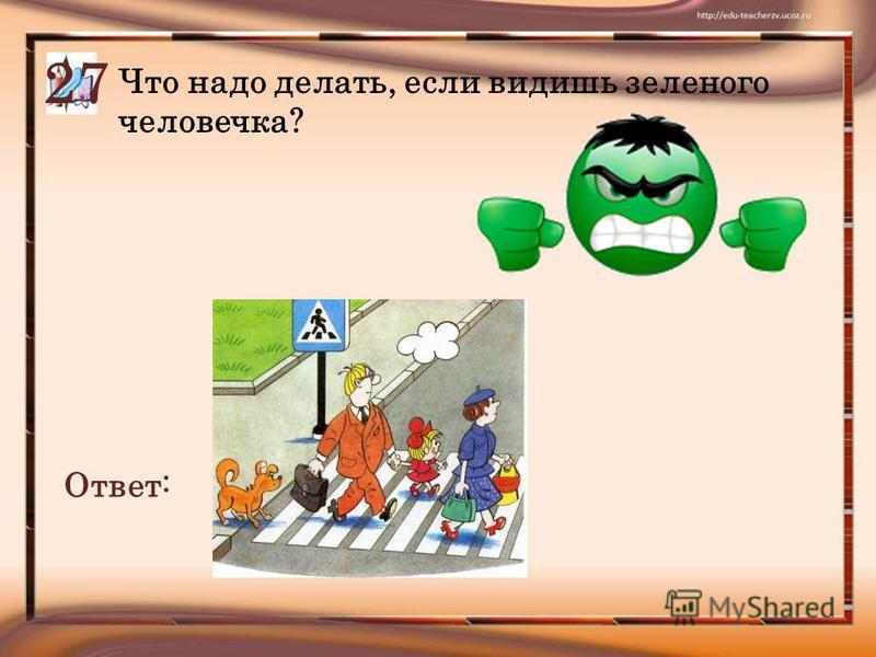 Что надо делать, если видишь зеленого человечка? Ответ: 27
