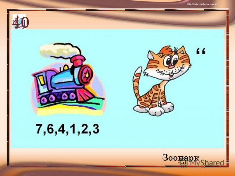 Зоопарк 40