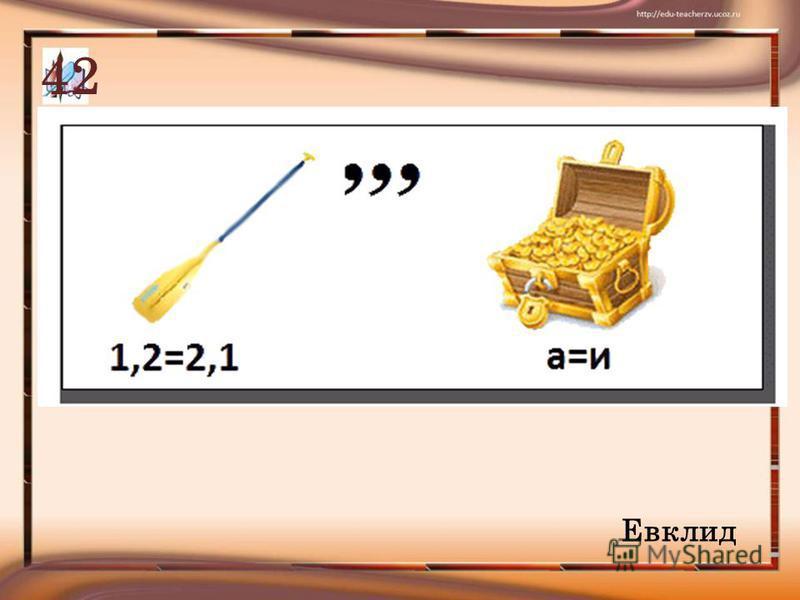 Евклид 42