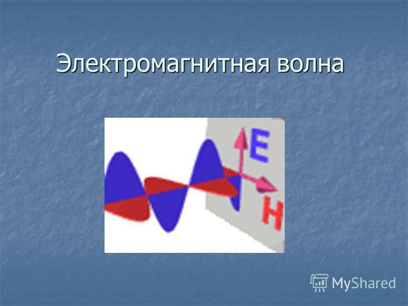 Электромагнитная волна Рассмотрим
