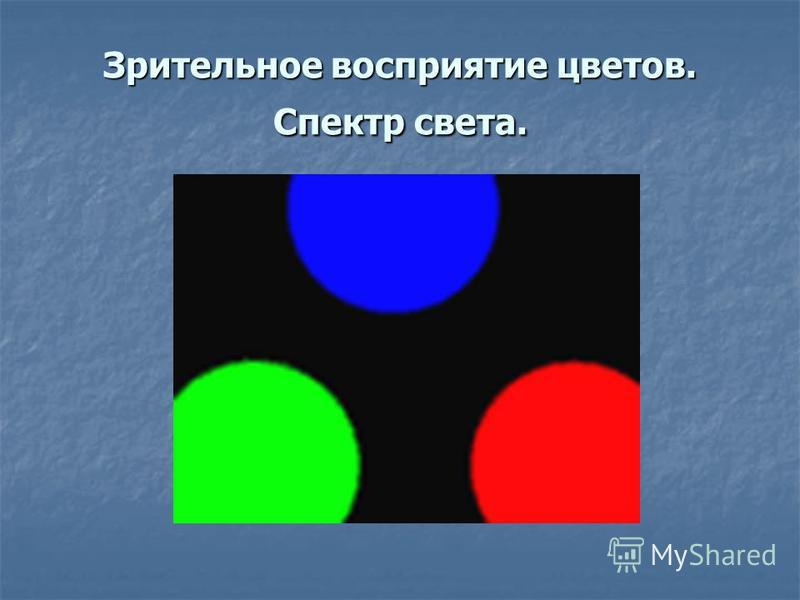 Зрительное восприятие цветов. Спектр света.