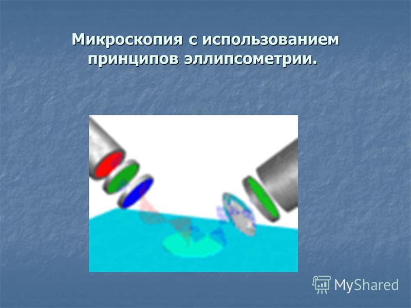Микроскопия с использованием принципов эллипсометрии. Микроскопия с использованием принципов эллипсометрии.