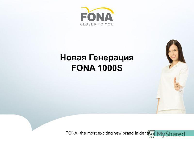 FONA, the most exciting new brand in dental Новая Генерация FONA 1000S