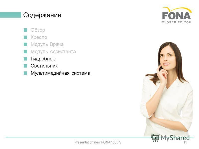 Presentation new FONA 1000 S13 Обзор Кресло Модуль Врача Модуль Ассистента Гидроблок Светильник Мультимедийная система Содержание