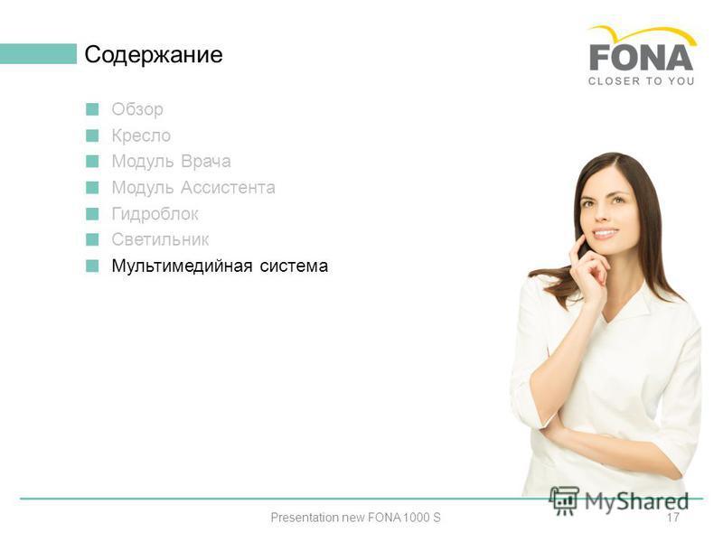 Presentation new FONA 1000 S17 Обзор Кресло Модуль Врача Модуль Ассистента Гидроблок Светильник Мультимедийная система Содержание