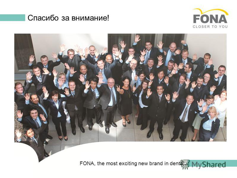 Presentation new FONA 1000 S20 Спасибо за внимание! FONA, the most exciting new brand in dental
