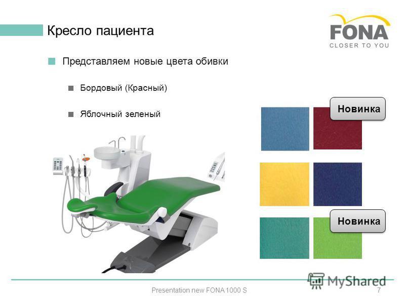 7 Кресло пациента Presentation new FONA 1000 S Представляем новые цвета обивки Бордовый (Красный) Яблочный зеленый Новинка