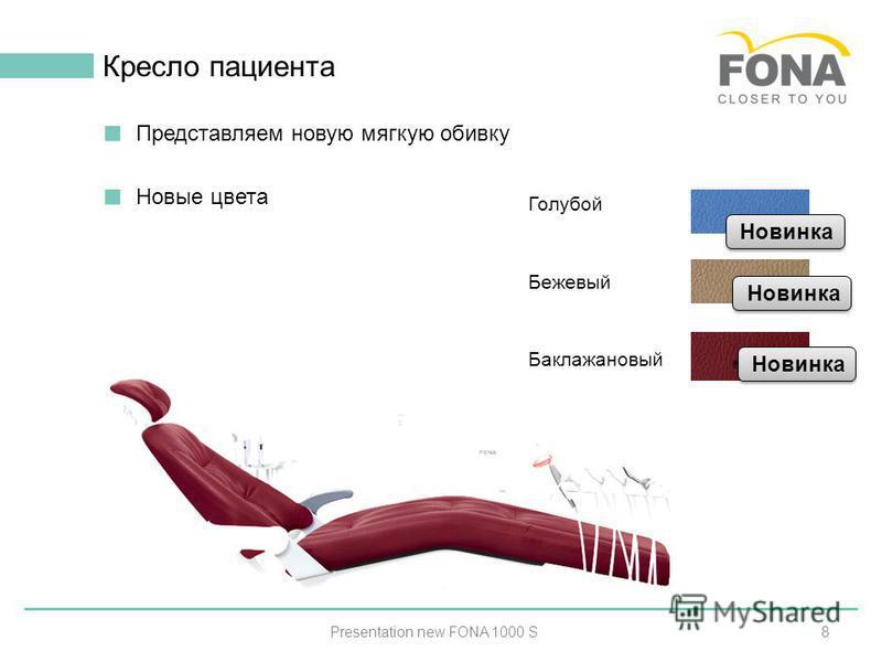 8 Кресло пациента Presentation new FONA 1000 S Представляем новую мягкую обивку Новые цвета Новинка Голубой Бежевый Баклажановый