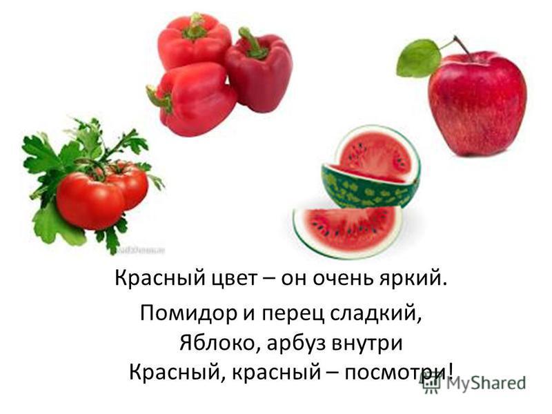 Красный цвет – он очень яркий. Помидор и перец сладкий, Яблоко, арбуз внутри Красный, красный – посмотри!