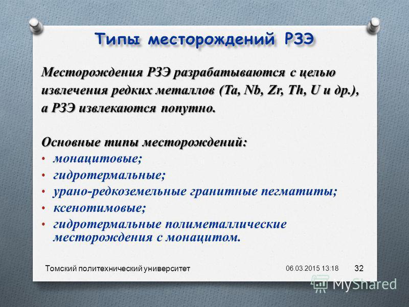 Типы месторождений РЗЭ Месторождения РЗЭ разрабатываются с целью извлечения редких металлов (Ta, Nb, Zr, Th, U и др.), а РЗЭ извлекаются попутно. Основные типы месторождений: монацитовые; гидротермальные; урана-редкоземельные гранитные пегматиты; ксе