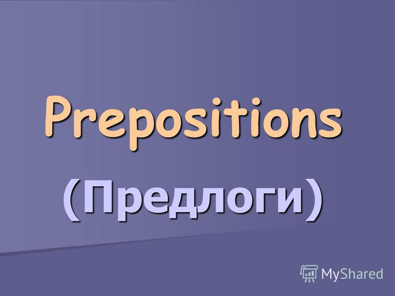 Prepositions (Предлоги)