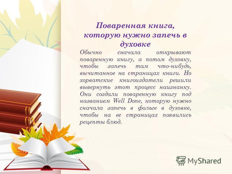 Поваренная книга, которую нужно запечь в духовке Обычно сначала открывают поваренную книгу, а потом духовку, чтобы запечь там что-нибудь, вычитанное на страницах книги. Но хорватские книгоиздатели решили вывернуть этот процесс наизнанку. Они создали
