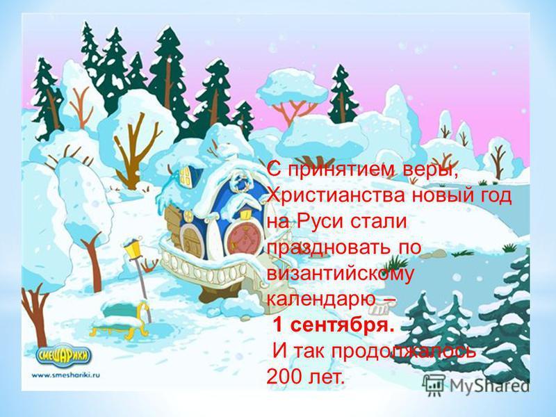 С принятием веры, Христианства новый год на Руси стали праздновать по византийскому календарю – 1 сентября. И так продолжалось 200 лет.