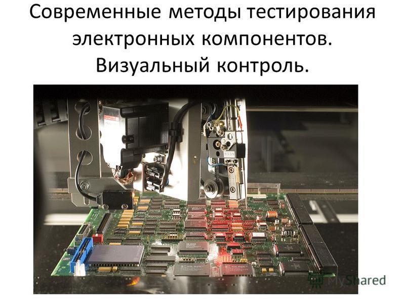 Современные методы тестирования электронных компонентов. Визуальный контроль.