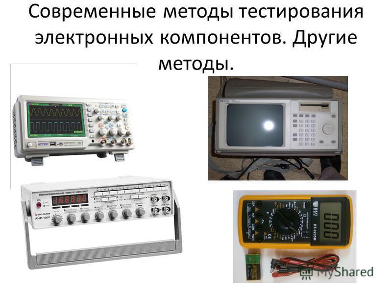 Современные методы тестирования электронных компонентов. Другие методы.