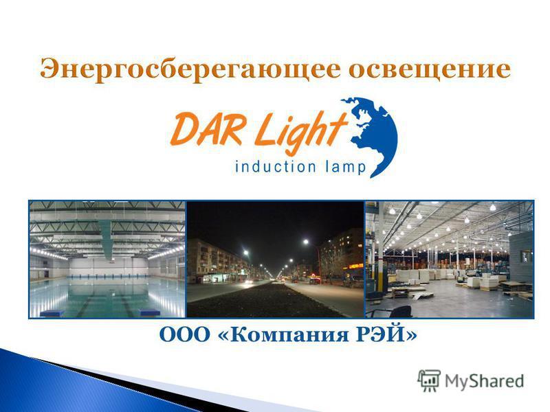 Энергосберегающее освещение ООО «Компания РЭЙ»