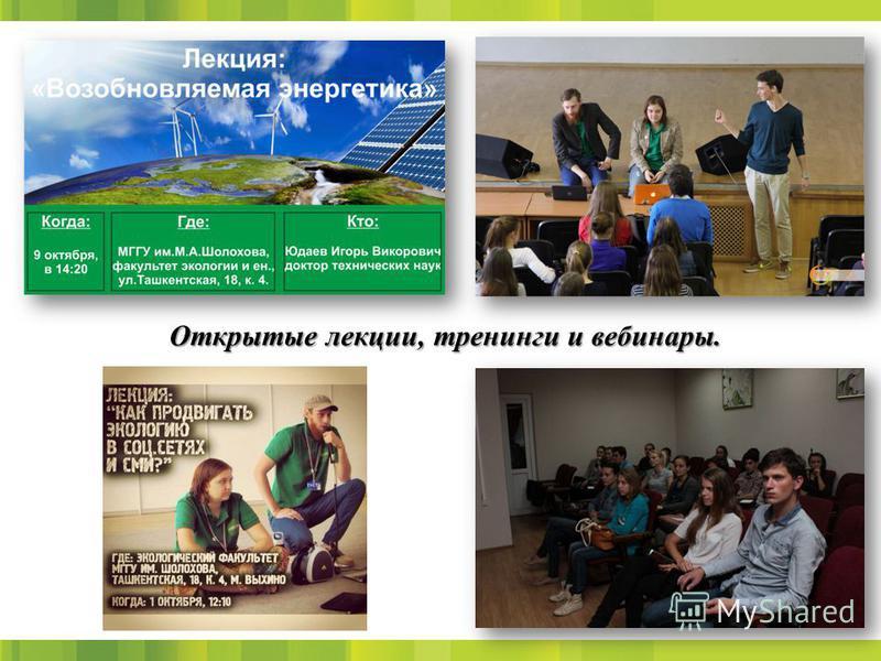 Открытые лекции, тренинги и вебинары.