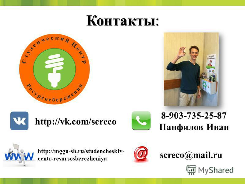Контакты: http://vk.com/screco screco@mail.ru 8-903-735-25-87 Панфилов Иван http://mggu-sh.ru/studencheskiy- centr-resursosberezheniya