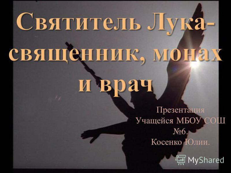 Презентация Учащейся МБОУ СОШ 6. Косенко Юлии.