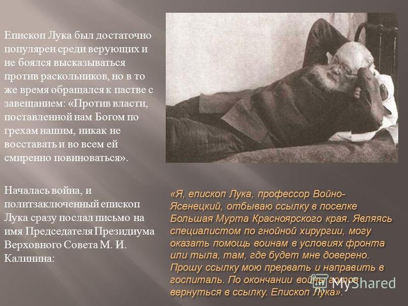 « Я, епископ Лука, профессор Войно - Ясенецкий, отбываю ссылку в поселке Большая Мурта Красноярского края. Являясь специалистом по гнойной хирургии, могу оказать помощь воинам в условиях фронта или тыла, там, где будет мне доверено. Прошу ссылку мою