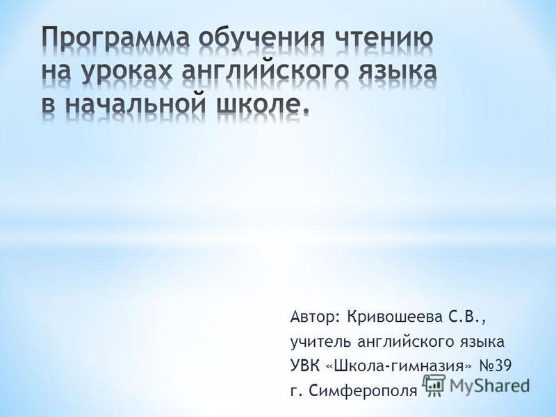 Автор: Кривошеева С.В., учитель английского языка УВК «Школа-гимназия» 39 г. Симферополя