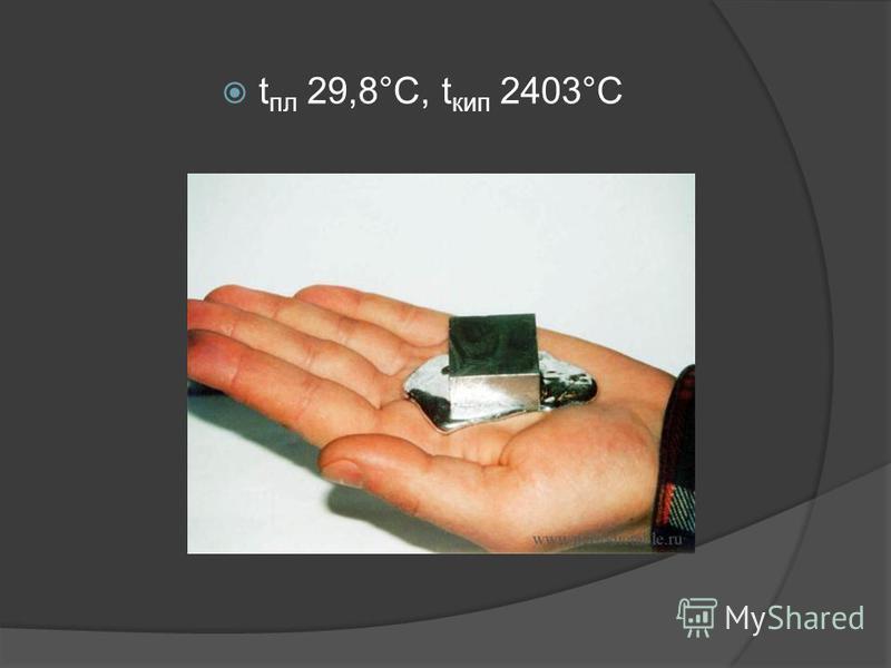 t пл 29,8°C, t кип 2403°C