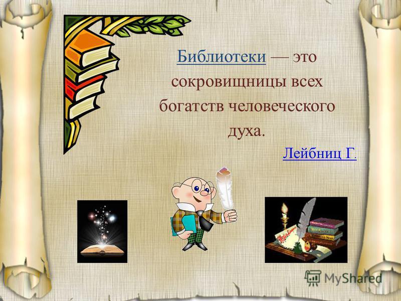 Библиотеки это сокровищницы всех богатств человеческого духа. Лейбниц Г.