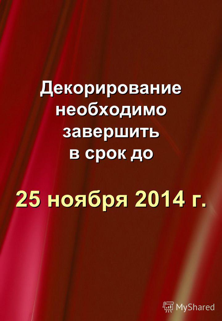 Декорирование необходимо завершить в срок до 25 ноября 2014 г.