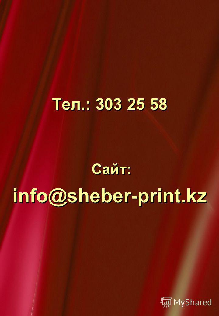 Тел.: 303 25 58 Сайт: info@sheber-print.kz Тел.: 303 25 58 Сайт: info@sheber-print.kz