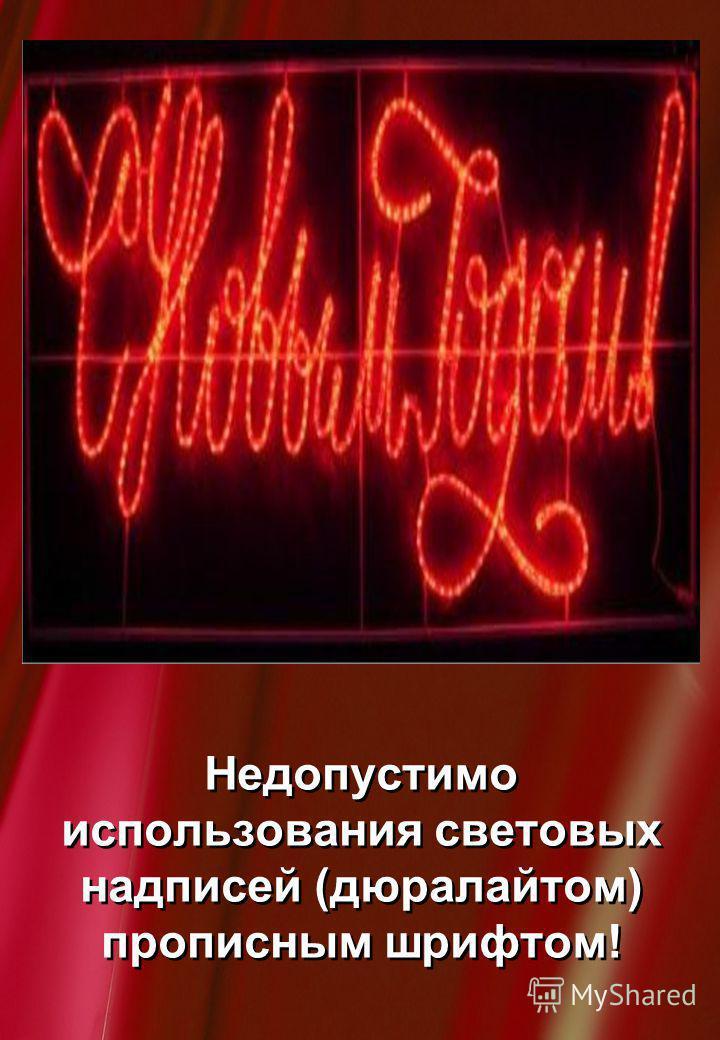 Недопустимо использования световых надписей (дюралайтом) прописным шрифтом!