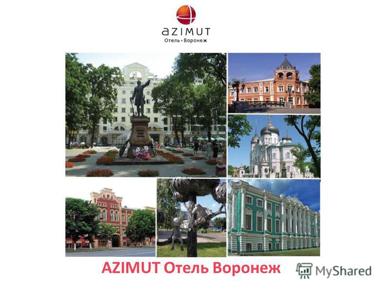 AZIMUT Отель Воронеж