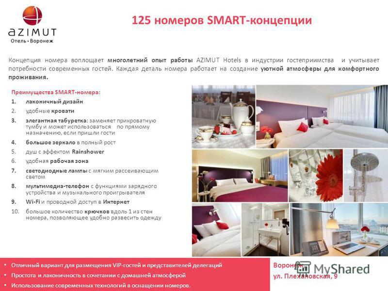 125 номеров SMART-концепции Преимущества SMART-номера: 1. лаконичный дизайн 2. удобные кровати 3. элегантная табуретка: заменяет прикроватную тумбу и может использоваться по прямому назначению, если пришли гости 4. большое зеркало в полный рост 5. ду